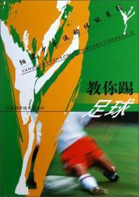 阳光少年运动体能系列:教你踢足球