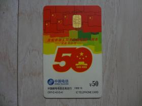 中国电信IC卡:庆祝中华人民共和国建国50周年 光辉的历程(5-4)