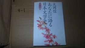 日本文学史 あなたに語る 古代·中世篇 日文原版