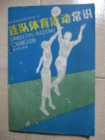 连队体育丛书(11)连队体育活动常识