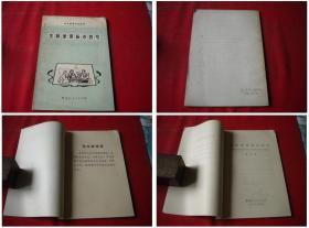 《怎样使用标点符号》带语录,32开集体著,黑龙江1973出版,5793号,图书