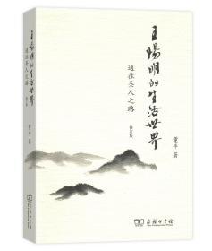 王阳明的生活世界:通往圣人之路(修订版)