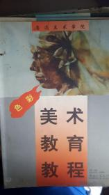 鲁迅美术学院美术教育教程:色彩