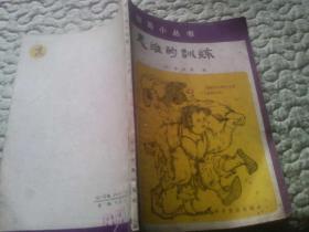 智育小丛书:思维的训练(一版一印)