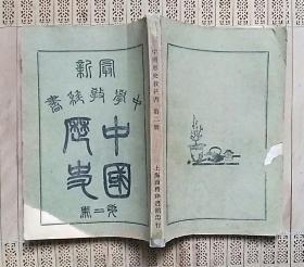 中国历史【光绪三十二年五版】
