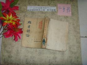 杜甫诗论 文泉文学类50702,7成新,书脊残损