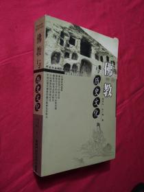 佛教与历史文化(一版一印)