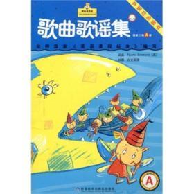 外研社点读书·新标准英语:歌曲歌谣集(国家2级A册)(点读版)