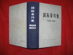 国际条约集(1958一1959)