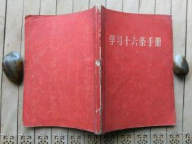 学习十六条手册【附主席林彪像】