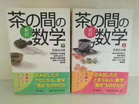 趣味数学史及数学百科  笹部 贞市郎:新订 茶の间の数学〈上下〉日文原版书