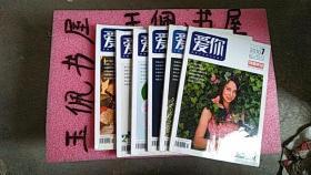 爱你2010年.1.2.3.4.6.7.特别关注   创刊号   6本合售75包快递