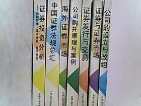 中国证券业从业人员资格考试系列教材(全七册)