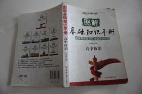 图解基础知识手册:高中政治