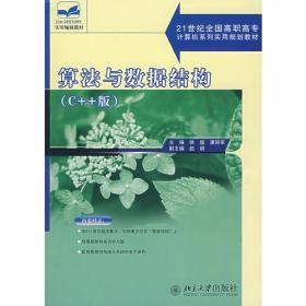 算法与数据结构 徐超,康丽军   北京出版社 9787301123249