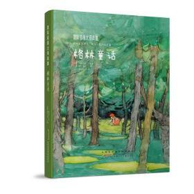 格林童话:国际插画大师典藏系列