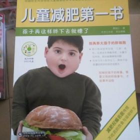 儿童减肥第一书