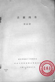 古劇四考-1936年版-(復印本)-燕京學報單行本