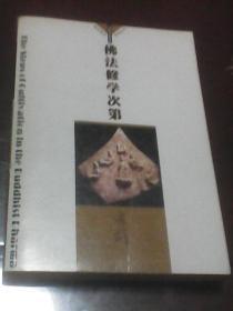 佛法修学次第:佛法修学系列丛书