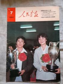 人民画报(1981/7)