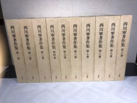 包邮/西川宁著作集 全10卷 二玄社 1991年/A5大小