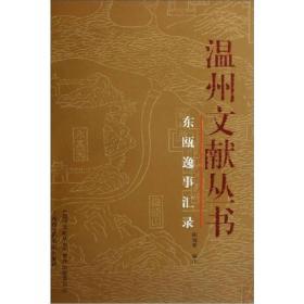 温州文献丛书:东瓯逸事汇录