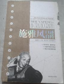 施雅风口述自传 20世纪中国科学口述史