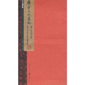 唐宇文琬墓志
