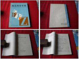 《规范用字手册》,32开吴秋荣著,辽宁大学1989.7出版,5794号,图书