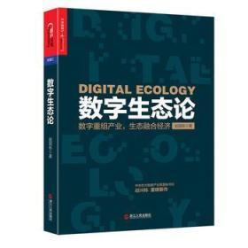 送书签zi-9787213084706-数字生态论