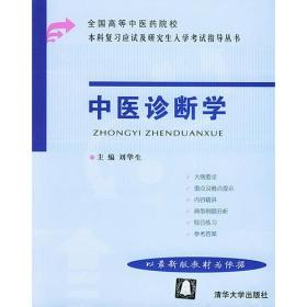 中医诊断学 刘华生 清华大学出版社 9787302077220