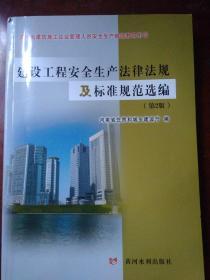 建设工程安全生产法律法规及标准规范选编(第2版)