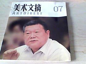 美术文摘2004-07 总11期