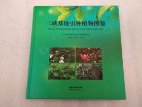 三峡基地引种植物图鉴