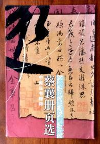 中国法书精萃:蔡襄册页选