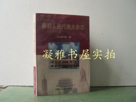 蔚县人民代表大会志