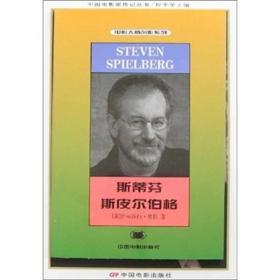 斯蒂芬?斯皮尔伯格