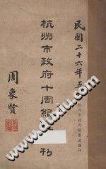 杭州市政府十周年纪念特刊[M]. 杭州市政府秘书处, 1937.(复印本 全二册)
