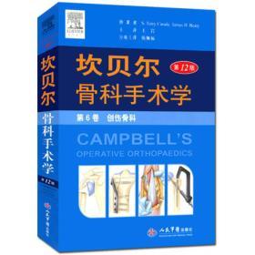 坎贝尔骨科手术学(第6卷 创伤骨科 第12版)9787509181058