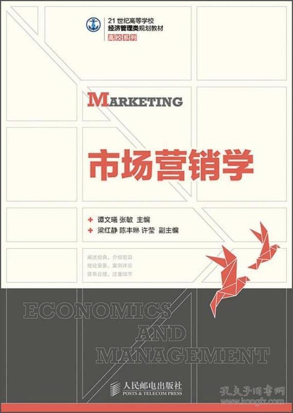 市场营销学/21世纪高等学校经济管理类规划教材,高校系列