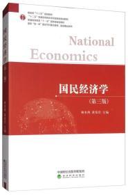 国民经济学(第三版)