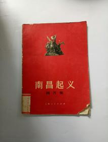 南昌起义图片集