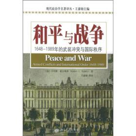 和平与战争:1648-1989年的武装冲突与国际秩序