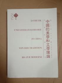 中国的美学和文学理论-从传统到现代