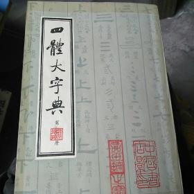 四体大字典(全四册)