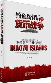 钓鱼岛背后的货币战争:争端背后的政治更是经济的博弈