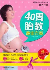 40周胎教最佳方案