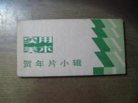 实用美术:贺年片小辑(全24张)