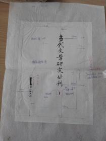 《当代文学研究丛刊》第1揖(创刊号)出版资料一组(收杨铁婴签批、装帧设计原稿、及锌版