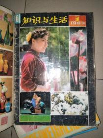 知识与生活 1983.1